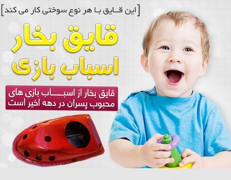 Image result for اسباب بازی قایق بخار