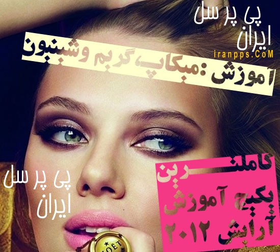 http://nyazmarket.com/images/amozesh/arayesh2012/chehre1.jpg