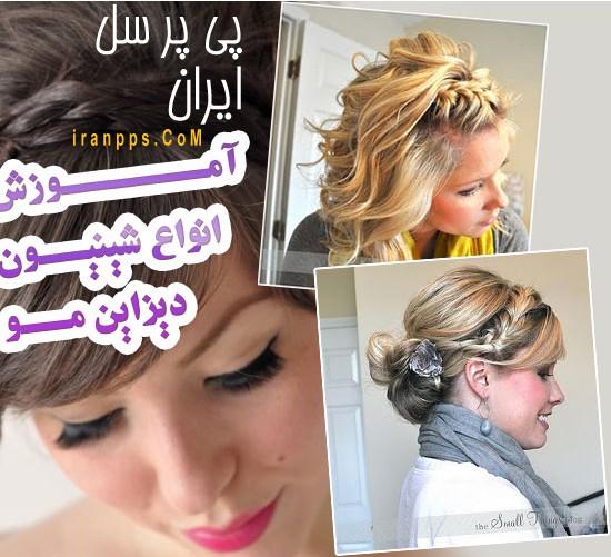 http://nyazmarket.com/images/amozesh/arayesh2012/chehre3.jpg