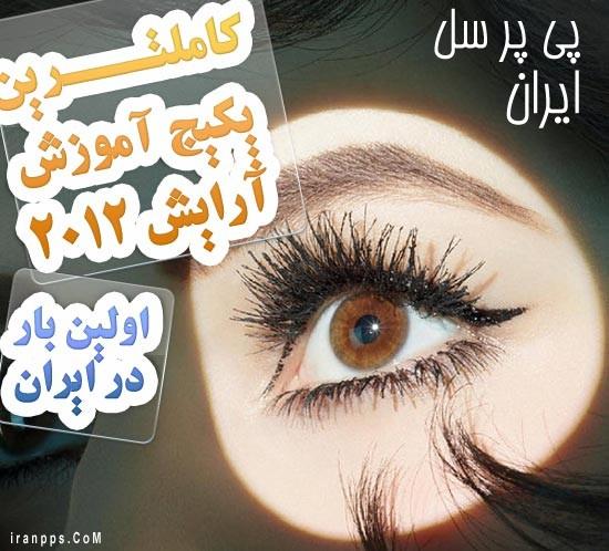 http://nyazmarket.com/images/amozesh/arayesh2012/chehre4.jpg