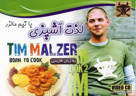 آموزش آشپزي با تيم مالزر