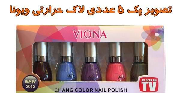 خرید اینترنتی لاک حرارتی ویونا اصل viona اورجینال