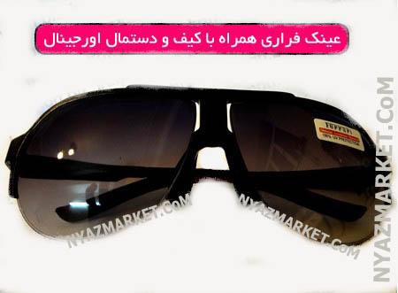 مدل عینک های آفتابی در سایت مدل عینک آفتابی