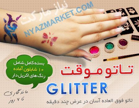 خرید پستی تاتو موقت رنگی اکریل دار glitter