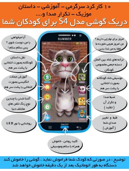 گوشی لمسی بچه گانه , خرید موبایل کودکانه , گوشی بچگانه, قیمت گوشی گربه سخنگو