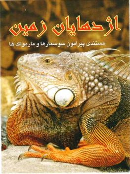 http://nyazmarket.com/images/other/ejdehayan.zamin.jpg
