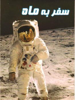 http://nyazmarket.com/images/other/safar.bemah.jpg