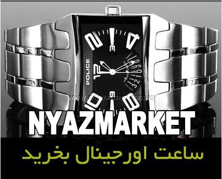 http://www.nyazmarket.com/images/other/watch-police-mostatil3.jpg
