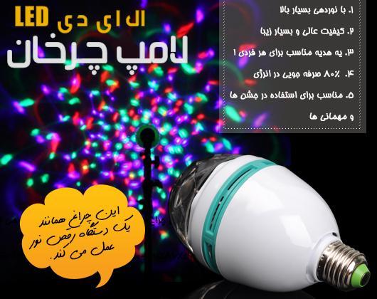 خرید لامپ رقص نور