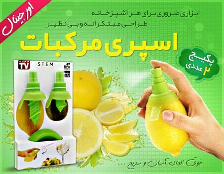 http://nyazmarket.com/images/teleshopping/spray-morakabat/spray-morakabat-1.jpg