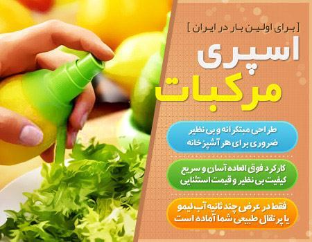 http://nyazmarket.com/images/teleshopping/spray-morakabat/spray-morakabat-2.jpg