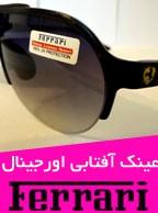 خرید عینک آفتابی فراری مدل FERRARi 0110 اورجینال ایتالیا
