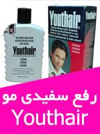 کرم رفع سفیدی مو youthair اورجینال آمریکا